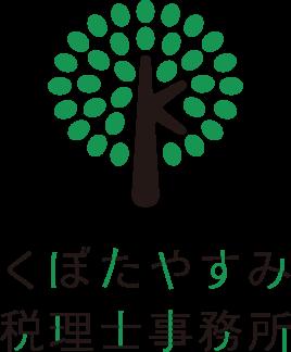 税理士法人 くぼたやすみ税理士事務所(久保田恭弥税理士事務所)